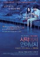 Salmon Fishing in the Yemen - South Korean Movie Poster (xs thumbnail)