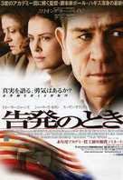 In the Valley of Elah - Japanese Movie Poster (xs thumbnail)