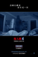 Paranormal Activity 4 - Taiwanese Movie Poster (xs thumbnail)