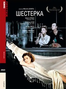 Le paltoquet - Russian Movie Cover (xs thumbnail)