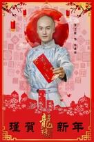 """Long zhu chuan qi"" - Chinese Movie Poster (xs thumbnail)"