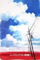 Evangerion shin gekijoban - Japanese Movie Cover (xs thumbnail)