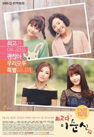 """Choegoda Lee Soon-shin"" - South Korean Movie Poster (xs thumbnail)"