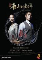 """The Journey: A Voyage"" - Singaporean Movie Poster (xs thumbnail)"