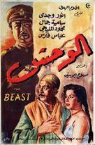 El wahsh - Egyptian Movie Poster (xs thumbnail)