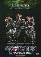 Ghost Busters - Russian DVD cover (xs thumbnail)