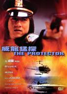 The Protector - Hong Kong DVD cover (xs thumbnail)
