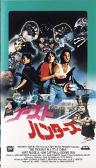 Big Trouble In Little China - Japanese VHS movie cover (xs thumbnail)