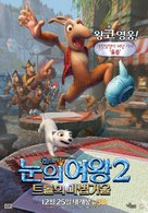 The Snow Queen 2 - South Korean Movie Poster (xs thumbnail)
