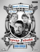 """The Black Adder"" - Russian Movie Cover (xs thumbnail)"