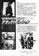 Odinochnoye plavanye - Japanese poster (xs thumbnail)