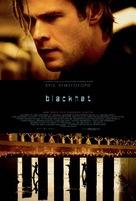 Blackhat - Greek Movie Poster (xs thumbnail)