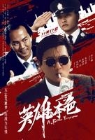 Ying hung boon sik - Chinese Re-release poster (xs thumbnail)