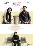 Jodaeiye Nader az Simin - Iranian Movie Poster (xs thumbnail)