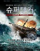 Super Tanker - South Korean Movie Poster (xs thumbnail)