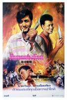 Dang doi lai ming - Thai Movie Poster (xs thumbnail)