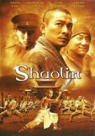 Xin shao lin si - DVD movie cover (xs thumbnail)
