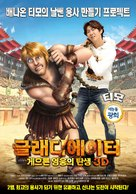Gladiatori di Roma - South Korean Movie Poster (xs thumbnail)