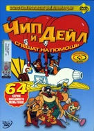 """Chip 'n Dale Rescue Rangers"" - Russian Movie Cover (xs thumbnail)"
