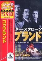 Cop Land - Japanese VHS cover (xs thumbnail)