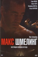 Max Schmeling - Russian DVD cover (xs thumbnail)