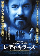 The Ladykillers - Japanese Movie Poster (xs thumbnail)
