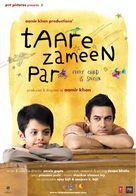 Taare Zameen Par - Indian Movie Poster (xs thumbnail)