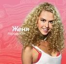 """Barvikha"" - Russian Movie Poster (xs thumbnail)"