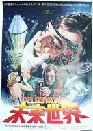 Futureworld - Japanese Movie Poster (xs thumbnail)