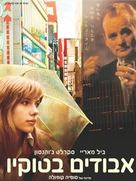 Lost in Translation - Israeli Movie Poster (xs thumbnail)