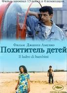 Ladro di bambini, Il - Russian Movie Poster (xs thumbnail)