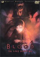 Blood: The Last Vampire - Japanese poster (xs thumbnail)