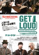It Might Get Loud - Japanese Movie Poster (xs thumbnail)