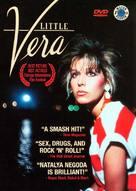 Malenkaya Vera - Movie Cover (xs thumbnail)