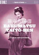 Bakumatsu taiyôden - British DVD cover (xs thumbnail)