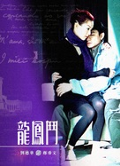 Lung fung dau - poster (xs thumbnail)