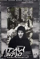 Andrey Rublyov - Japanese Movie Poster (xs thumbnail)