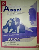 Assa - Lithuanian Movie Poster (xs thumbnail)