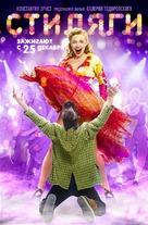 Stilyagi - Russian Movie Poster (xs thumbnail)