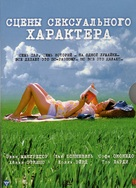 Scenes of a Sexual Nature - Russian Movie Cover (xs thumbnail)