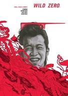 Wild Zero - Homage poster (xs thumbnail)