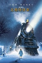 The Polar Express - Taiwanese Video on demand movie cover (xs thumbnail)