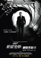 Skyfall - Hong Kong Movie Poster (xs thumbnail)