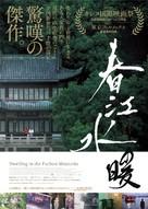 Chun Jiang Shui Nuan - Japanese Movie Poster (xs thumbnail)