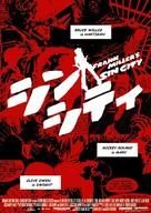 Sin City - Japanese Movie Poster (xs thumbnail)