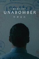 """""""Manhunt"""" - Chinese Movie Poster (xs thumbnail)"""