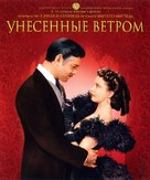 Gone with the Wind - Russian Blu-Ray cover (xs thumbnail)