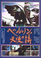 Der Himmel über Berlin - Japanese Movie Poster (xs thumbnail)