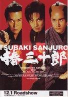 Tsubaki Sanjûrô - Japanese Movie Poster (xs thumbnail)
