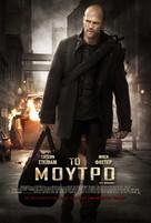 The Mechanic - Greek Movie Poster (xs thumbnail)